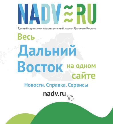 nadv.ru - Единый сервисно-информационный портал о Дальнем Востоке